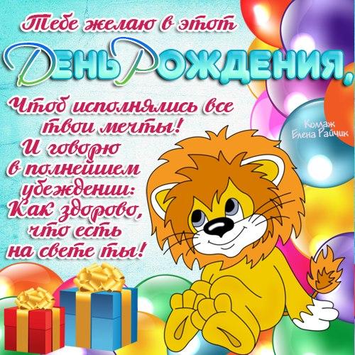 Поздравления с Днем Ангела Красивые и