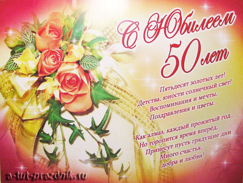 Поздравления на юбилей 50 лет женщине открытки