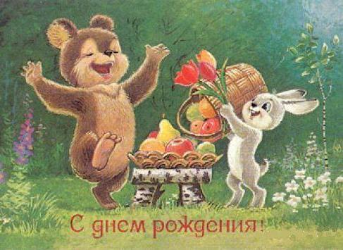 Детская <b>открытка</b> <b>С</b> <b>днем</b> <b>рожденья</b>. Медвежонок и <b>зайка</b> праз... гифка анимация