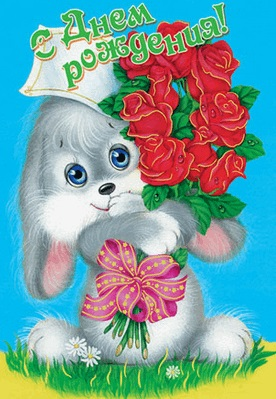 Детская <b>открытка</b>. <b>С</b> <b>днем</b> <b>рождения</b>! <b>Зайка</b> <b>с</b> розами гифка анимация