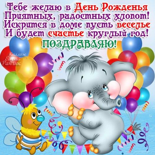 Поздравления с днем рожд ребенка