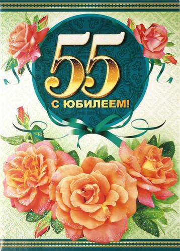 <b>Открытки</b>. <b>55</b> <b>лет</b>! С Юбилеем! Розы розовые гифка анимация
