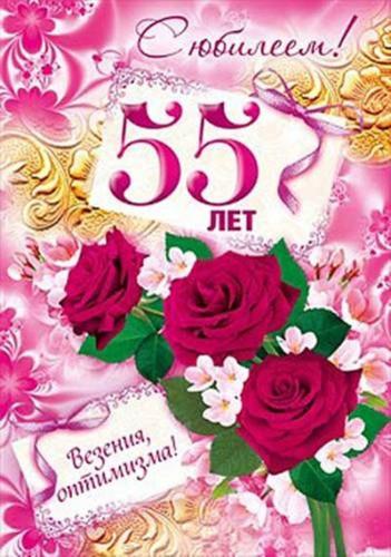 Поздравительные <b>открытки</b> с юбилеем <b>55</b> <b>лет</b>! гифка анимация