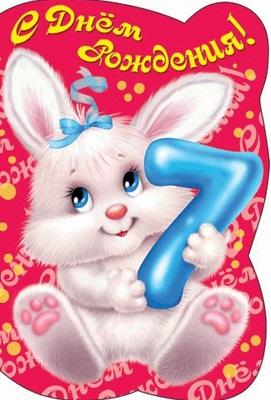 Детская <b>открытка</b>. <b>С</b> <b>днем</b> <b>рождения</b>! 7 лет! <b>Зайка</b> гифка анимация
