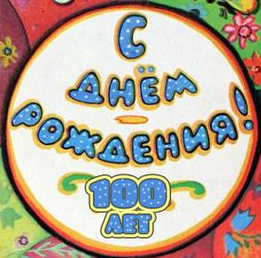<b>100</b>-<b>летний</b> <b>юбилей</b>! Поздравляю! гифка анимация