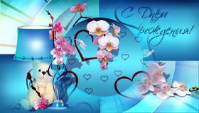 День рождения с <b>орхидеями</b> гифка анимация