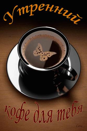 Открытки. Утренний <b>кофе</b> для тебя! Бабочка в <b>кофе</b> гифка анимация