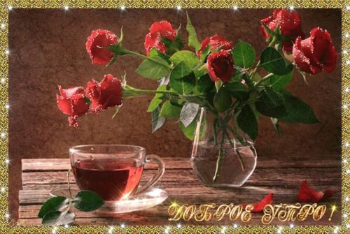 <b>Доброе</b> <b>утро</b>! Красные <b>розы</b> в вазе гифка анимация