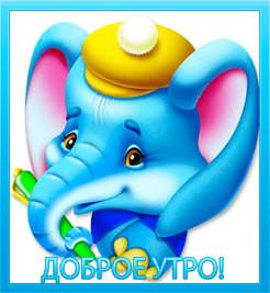 Доброе утро <b>со</b> <b>слоником</b> гифка анимация