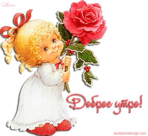 Открытки. <b>Доброе</b> <b>утро</b>! Девочка с красной <b>розой</b> гифка анимация