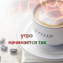 <b>Кофе</b>,утро начинается так гифка анимация