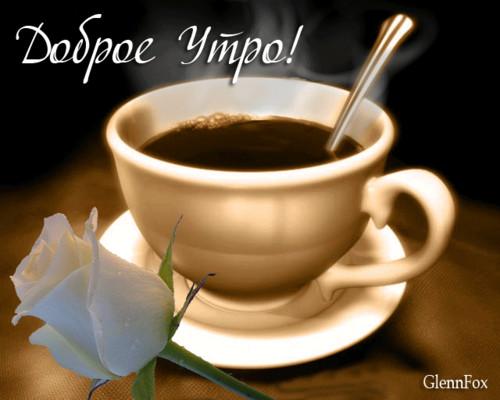 Открытки. <b>Доброе</b> <b>утро</b>! Кофе и белая <b>роза</b> гифка анимация