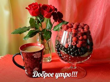 <b>Доброе</b> <b>утро</b>! Ягоды, <b>розы</b>, кофе гифка анимация