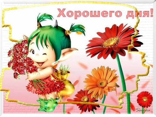 Хорошего дня!  Девочка с цветами гифка анимация смайлик