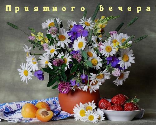 Приятного вечера! Букет <b>полевых</b> <b>цветов</b> и фрукты гифка анимация