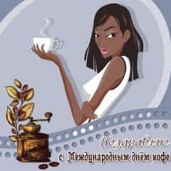 17 апреля. Международный день <b>кофе</b>. Девушка с чашечкой <b>кофе</b> гифка анимация