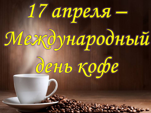 17 апреля. Международный день <b>кофе</b>. Чашечка <b>кофе</b> гифка анимация