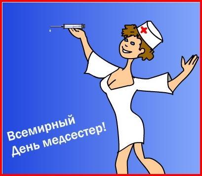 Открытка с Всемирным днем медицинской сестры! <b>Сестричка</b> б... гифка анимация