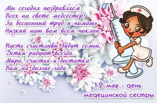 Поздравление с международный день медицинских сестер