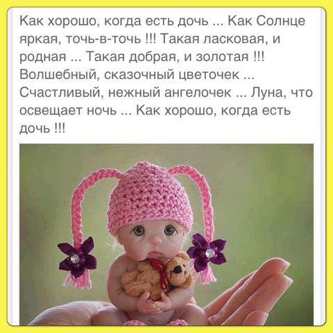 Поздравление для дочки от мамы в картинках