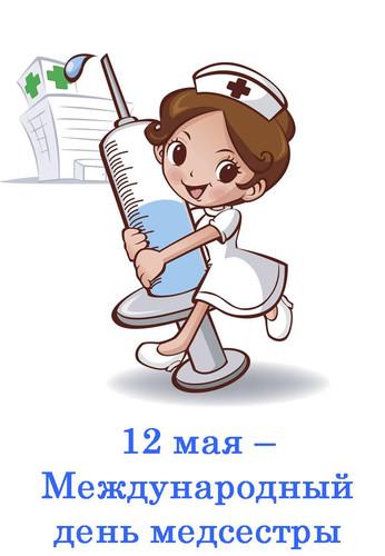 Открытки. С днем медицинской сестры! 12 мая. <b>Сестричка</b> со... гифка анимация
