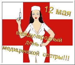 Открытка с международным днем медицинской сестры! <b>Сестрич</b>... гифка анимация