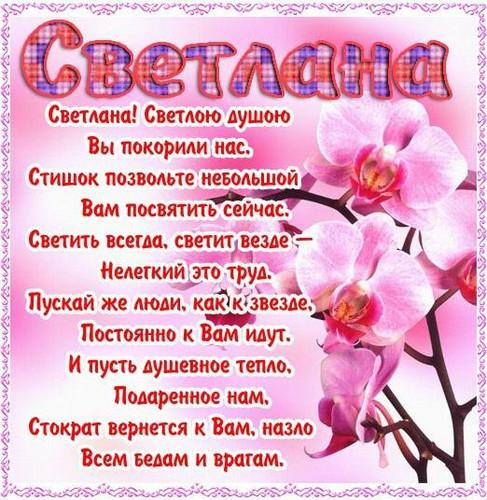 <b>Светлана</b>! С именинами! Орхидеи гифка анимация