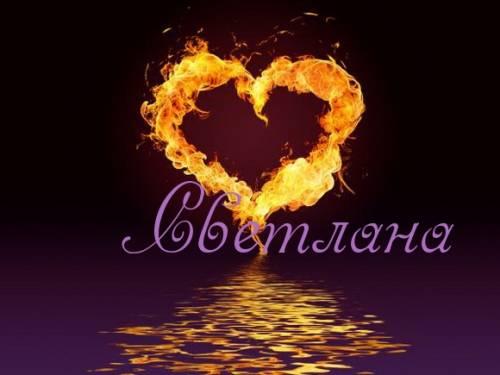 <b>Светлана</b>! Надпись на фоне огненного сердечка гифка анимация