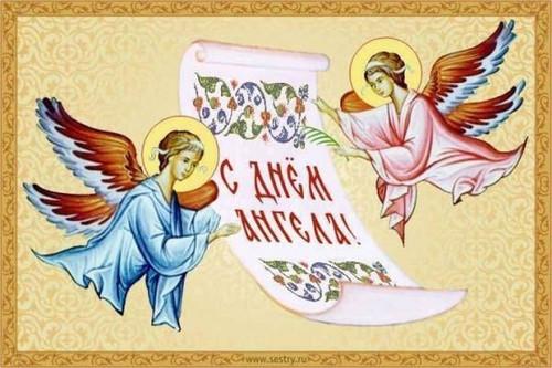Открытки. <b>С</b> именинами! <b>С</b> <b>днем</b> <b>ангела</b>! <b>Ангелы</b> <b>с</b> поздравлен... гифка анимация