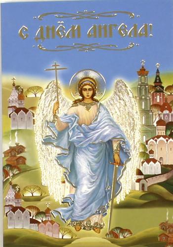 Открытки. <b>С</b> именинами! <b>С</b> <b>днем</b> <b>ангела</b>! <b>Ангел</b> на фоне храмов гифка анимация