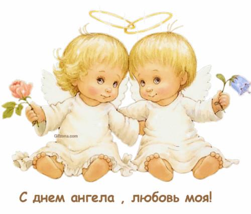 Открытки. <b>С</b> <b>днем</b> <b>ангела</b>, любовь моя! <b>Ангелы</b> <b>с</b> тюльпанами ... гифка анимация