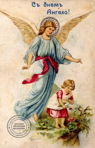 Открытки. <b>С</b> именинами! <b>С</b> <b>днем</b> <b>ангела</b>! <b>Ангел</b> охраняет дево... гифка анимация