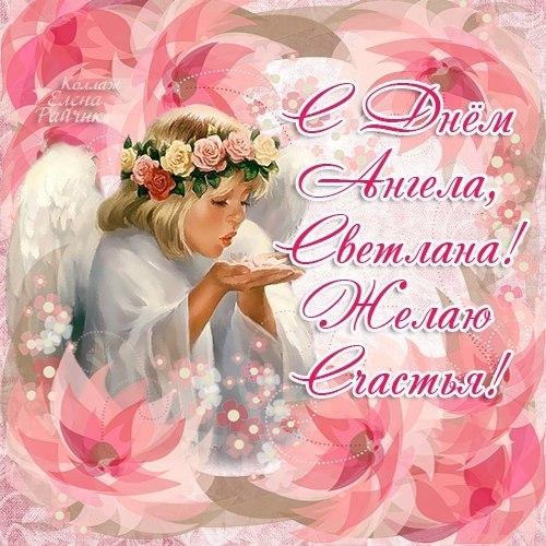 С Днем Ангела, <b>Светлана</b>! Желаю Счастья! Ангел с веночком! гифка анимация