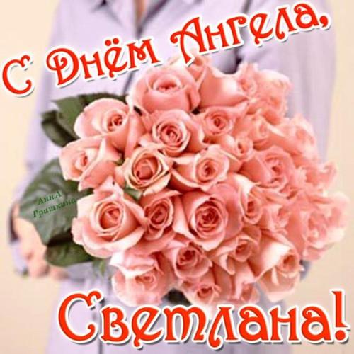 С Днем Ангела, <b>Светлана</b>! Букет розовых роз гифка анимация