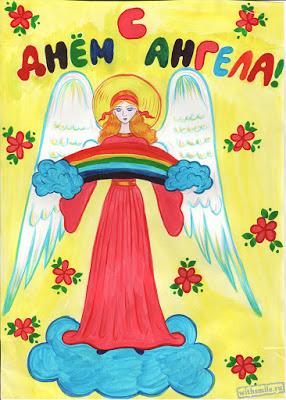 Открытки. <b>С</b> именинами! <b>С</b> <b>днем</b> <b>ангела</b>! <b>Ангел</b> <b>с</b> радугой гифка анимация