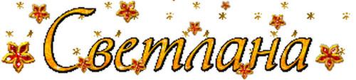 <b>Светлана</b>! Надпись имени со звездами-цветами гифка анимация