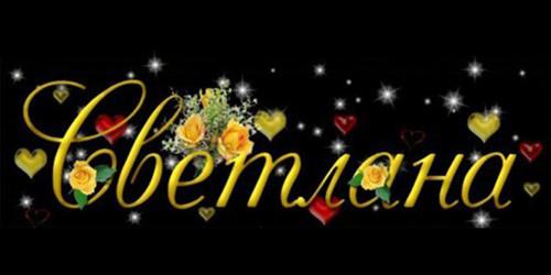 <b>Светлана</b>! Красивая надпись с сердечками и цветами гифка анимация