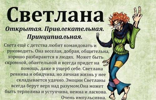 <b>Светлана</b> - значение имени! гифка анимация