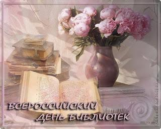Всероссийский День библиотек! Книги, букет <b>пионов</b> гифка анимация