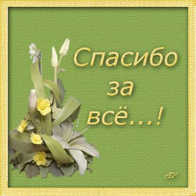 Спасибо за все! Цветы на <b>зеленом</b> <b>фоне</b> гифка анимация