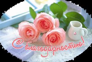 Открытка. С благодарностью! Три розовых розы гифка анимация смайлик