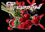 Благодарю, спасибо Спасибо! Букет красных роз смайлик гиф анимация