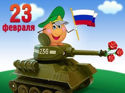 <b>С</b> <b>Днем</b> Защитника Отечества! 23 февраля! на <b>танке</b> <b>с</b> цветами гифка анимация