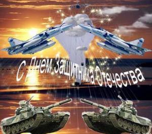 Открытка. <b>С</b> <b>Днем</b> защитников Отечества! <b>Танки</b> и самолеты гифка анимация