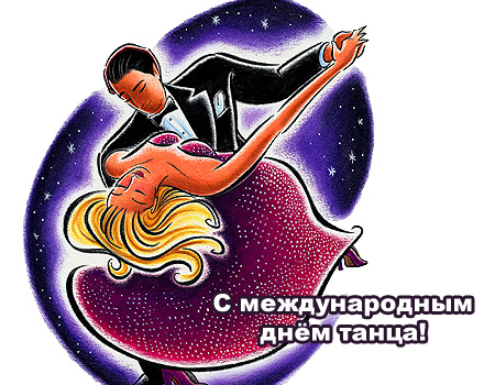 <b>С</b> международным <b>днем</b> <b>танца</b>! Пара в <b>танце</b> гифка анимация