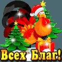 Новый год и Рождество Всех благ! Петушок смайлик гиф анимация