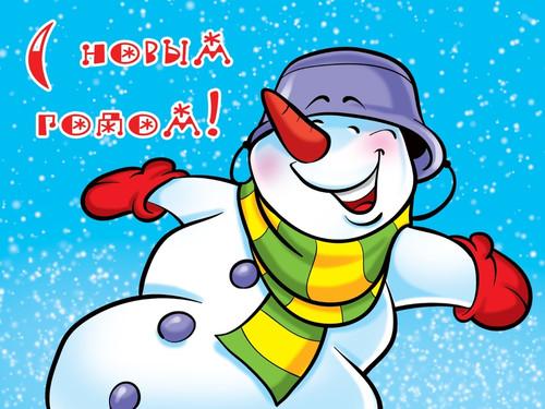 С Новым годом! <b>Смеющийся</b> снеговик гифка анимация