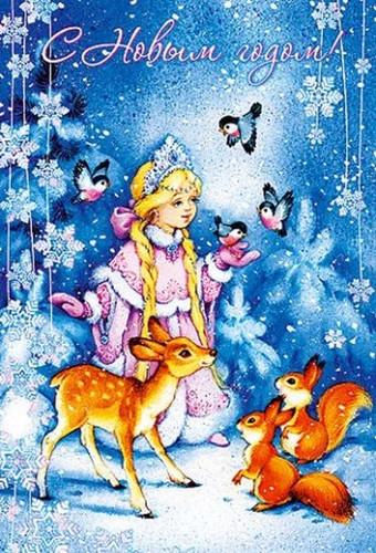 <b>С</b> Новым годом! Снегурочка <b>с</b> <b>птицами</b> и зверями гифка анимация