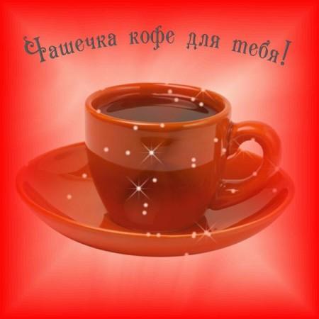 Открытки. Чашечка <b>кофе</b> Для тебя! <b>Кофе</b> гифка анимация