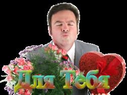 Открытка для тебя.<b>Цветы</b>,<b>конфеты</b>,поцелуй гифка анимация